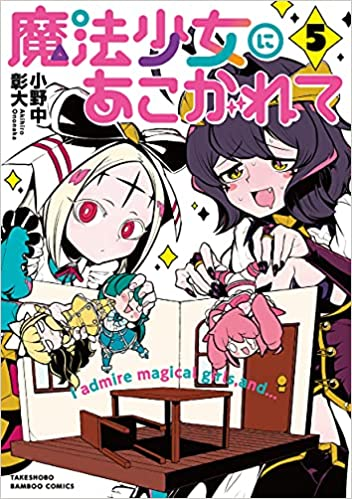 Looking Up To Magical Girls ! 5