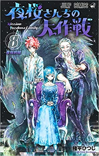 Mission : Yozakura Family 8