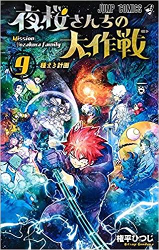 Mission : Yozakura Family 9