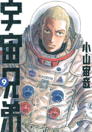 Space Brothers 9