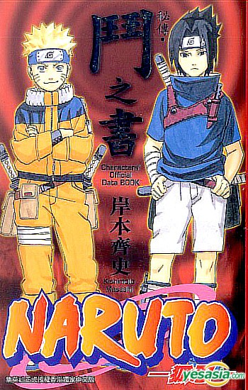 NARUTO - Hiden - Tou no Sho - Characters Official Data Book 1
