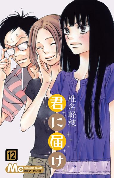 Sawako 12