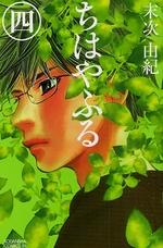 Chihayafuru 4