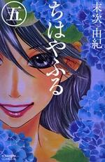 Chihayafuru 5