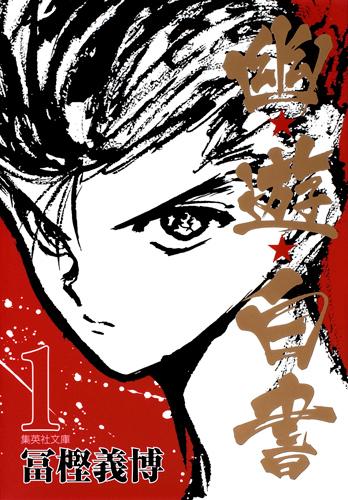Yu Yu Hakusho 1