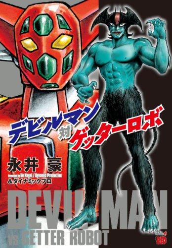 Devilman vs Getter Robot 1