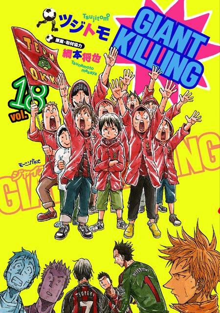 Giant Killing 18