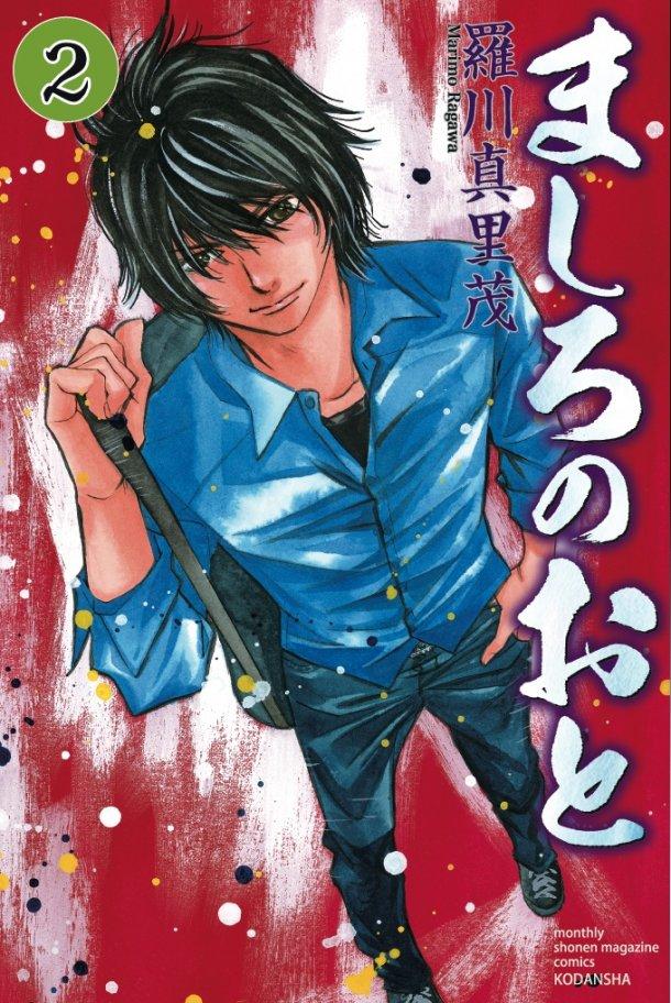 Mashiro no Oto 2