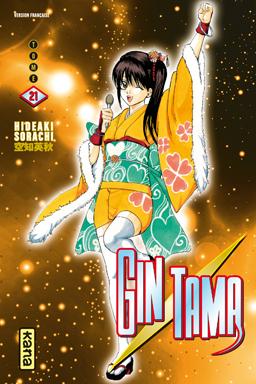 Gintama 21