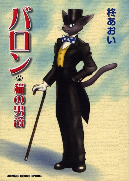 Baron the cat baron 1