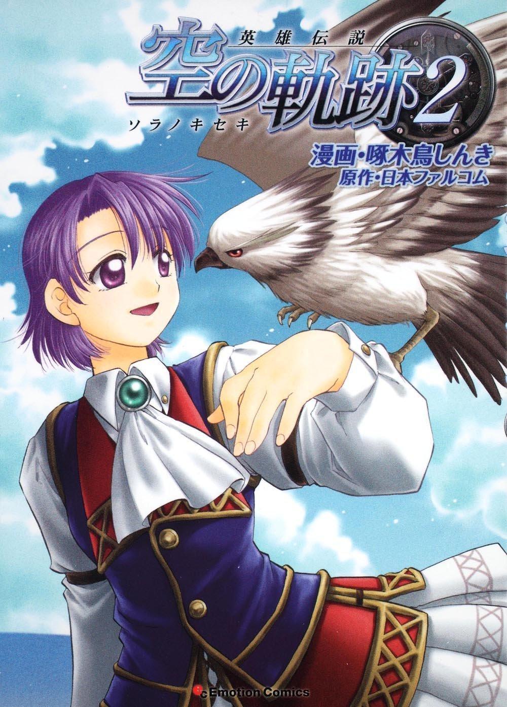 Eiyû Densetsu - Sora no Kiseki 2
