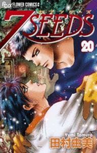 7 Seeds 20
