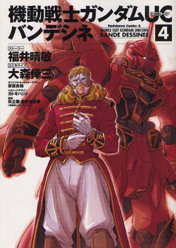 Mobile Suit Gundam Uc 4