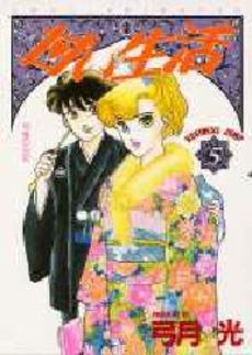 Amai Seikatsu 5