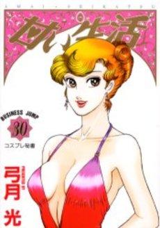 Amai Seikatsu 30