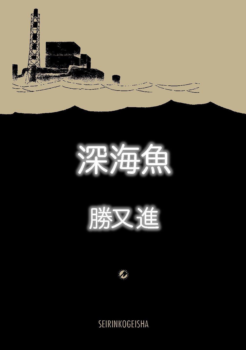 Shinkaigyo 1