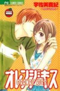 Orange kiss 1