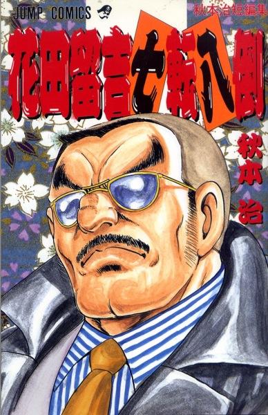 Osamu Akimoto - Tanpenshu 1