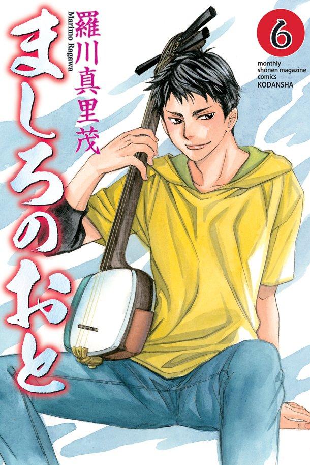Mashiro no Oto 6