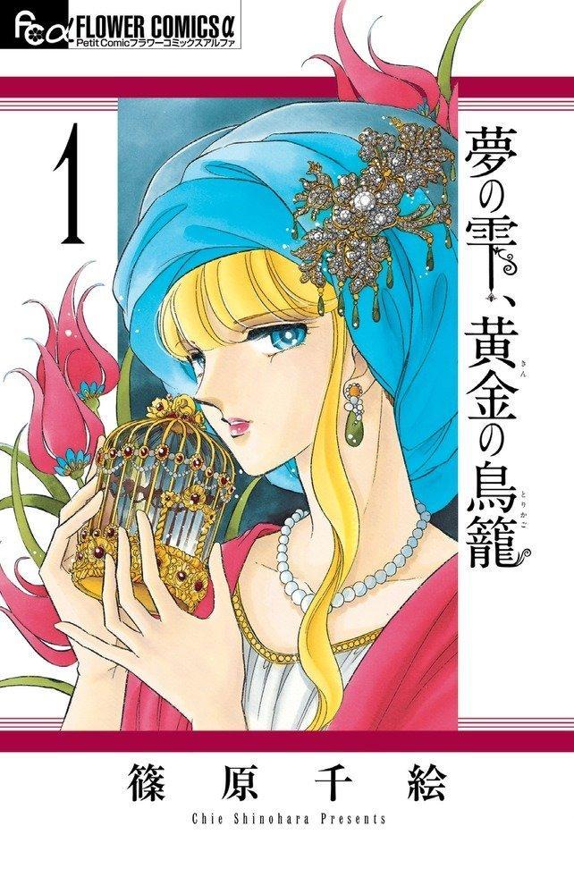 Yume no Shizuku, Kin no Torikago 1
