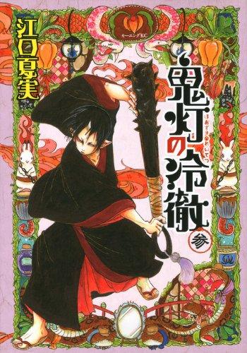 Hôzuki no Reitetsu 3