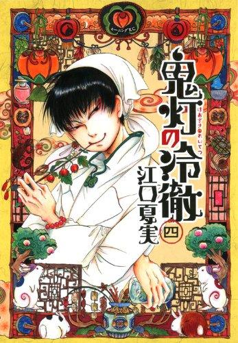 Hôzuki no Reitetsu 4