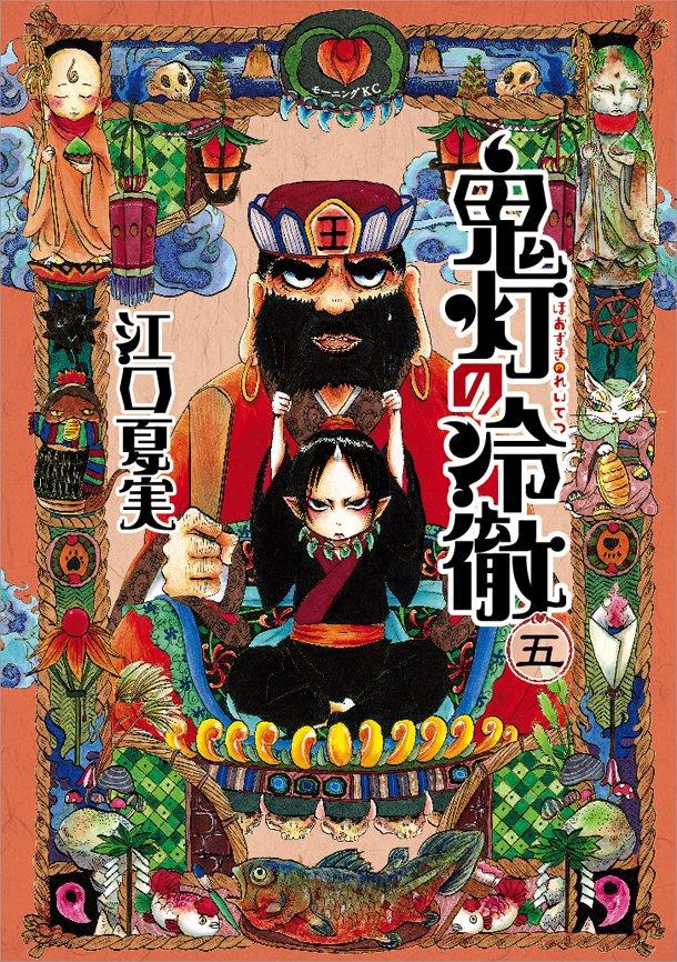 Hôzuki no Reitetsu 5