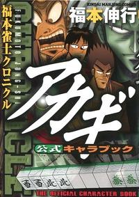Akagi - Character Book 1