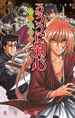 Ruroni Kenshin - Pocket Garô - Tennenshoku Emaki 1