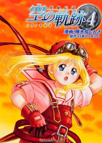 Eiyû Densetsu - Sora no Kiseki 4