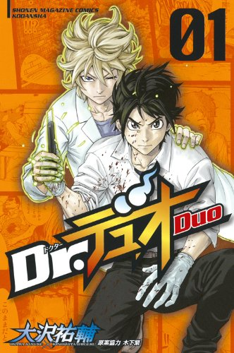 Dr.Duo 1