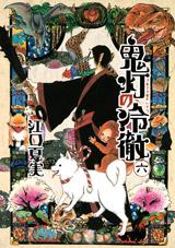Hôzuki no Reitetsu 6