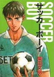 Soccer Boy - Football Nation Taitô 1