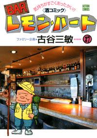 Bar Lemon Heart 27