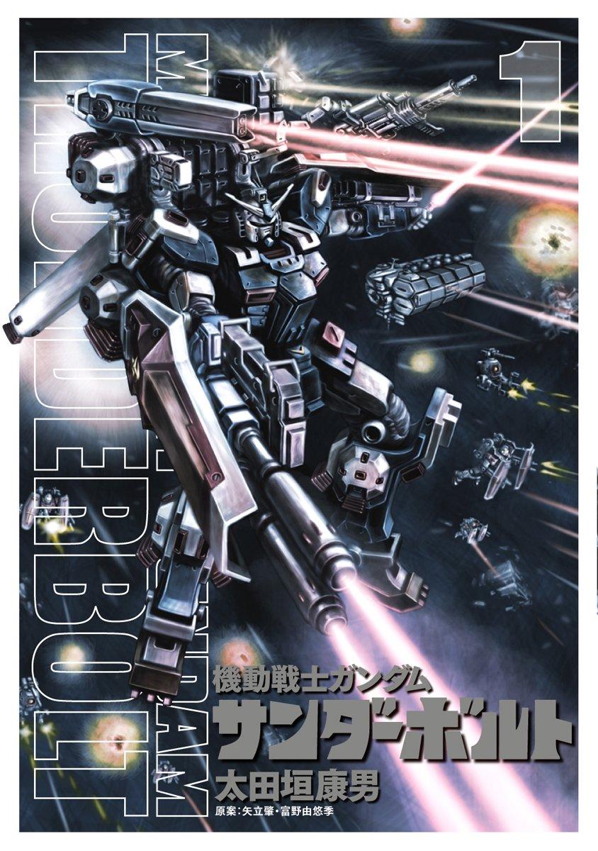 Mobile Suit Gundam - Thunderbolt 1