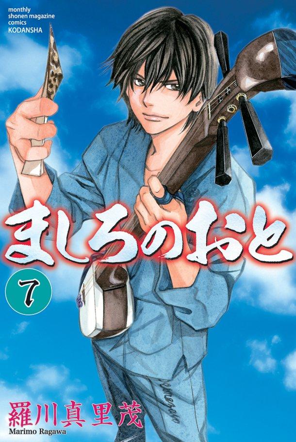 Mashiro no Oto 7
