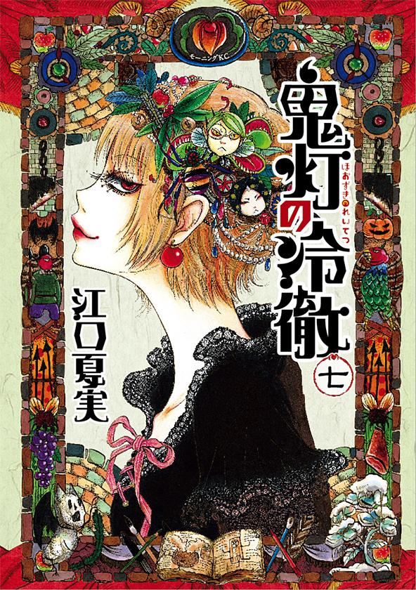Hôzuki no Reitetsu 7