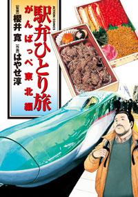 Ekiben Hitoritabi - Ganbappe Tôhoku-hen 1