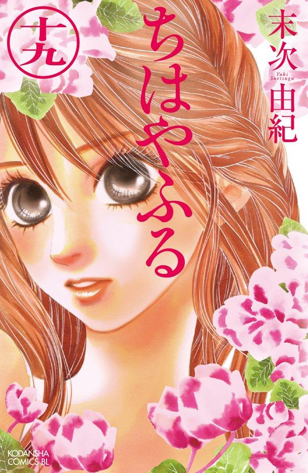 Chihayafuru 19