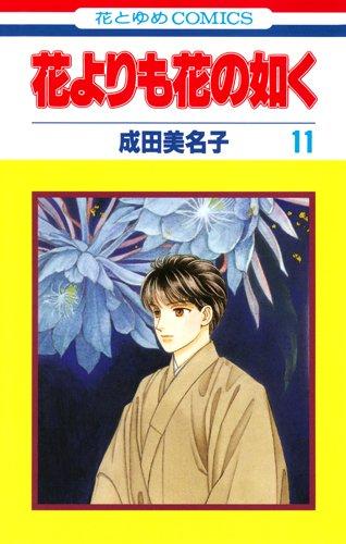 Hana Yori mo Hana no Gotoku 11
