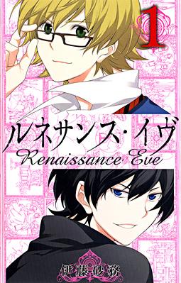 Renaissance Eve 1