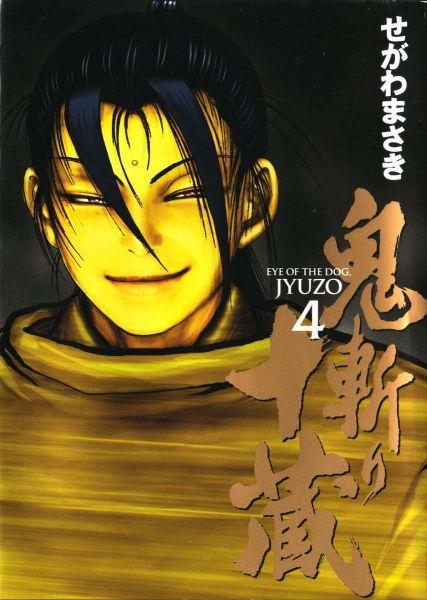 Onikiri Jyuzou 4