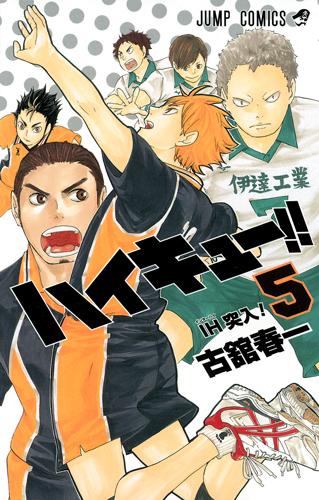 Haikyu !! Les As du Volley 5