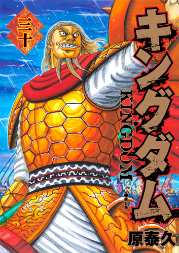 Kingdom 30