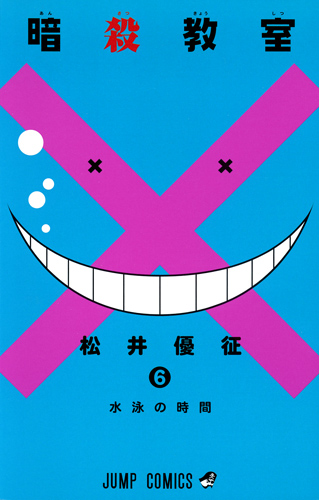 Assassination Classroom 6