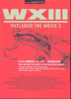 Patlabor - WXIII The Movie 3 1