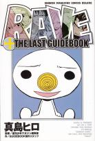 Rave The Last Guidebook 1