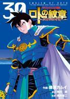 Dragon Quest - Les héritiers de l'emblème 30