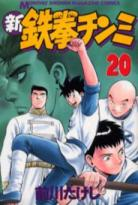 Shin Tekken Chinmi 20