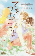 te-wo-tsunagou-yo-manga-volume-5-simple-
